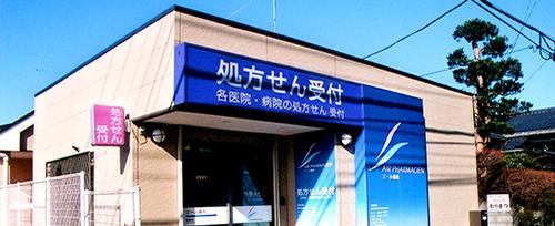 エール薬局 鴨宮店